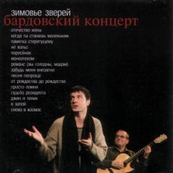 Зимовье Зверей - Бардовский концерт