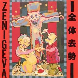 Zeni Geva - Total Castration/全体去勢