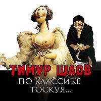Шаов Тимур - По классике тоскуя...