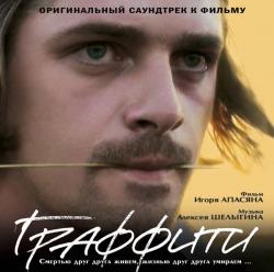 Шелыгин Алексей - Граффити