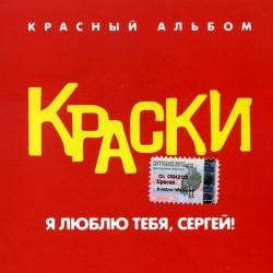 Краски - Красный альбом