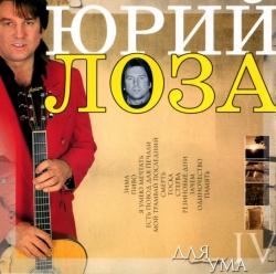Лоза Юрий - «Для ума»