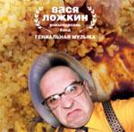 Вася Ложкин рокындролль бэнд - Гениальная музыка