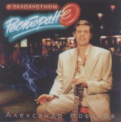 Новиков Александр - В захолустном ресторане