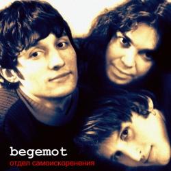 Begemot - Отдел самоискоренения