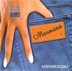 Мантана - Маникюры