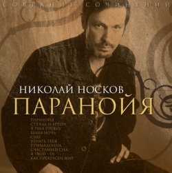 Николай Носков - Паранойя