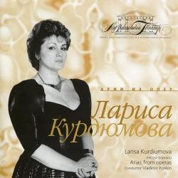Курдюмова Лариса - Арии из опер
