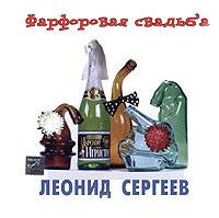 Сергеев Леонид - Фарфоровая свадьба