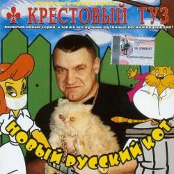 Крестовый туз - Новый Русский Кот