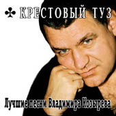 Крестовый туз - Лучшие песни В.Козырева