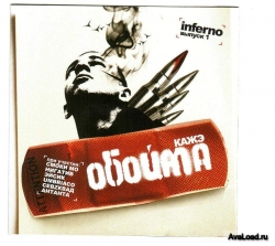 Кажэ Обойма - Inferno