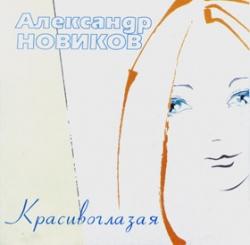 Новиков Александр - Красивоглазая