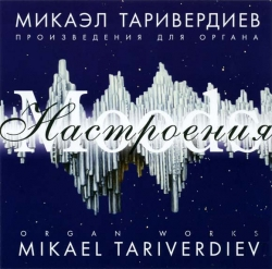 Таривердиев Микаэл - Настроения