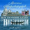 Таривердиев Микаэл - Воспоминание о Венеции