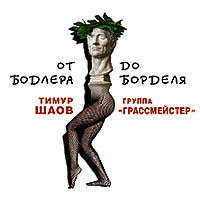 Шаов Тимур - От Бодлера до борделя