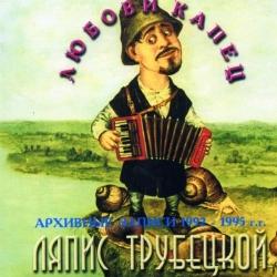Ляпис Трубецкой - Любови капец