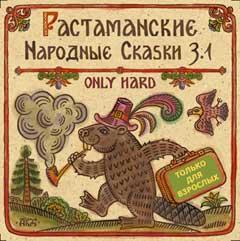 Гайдук Дмитрий - Растаманские Народные Сказки 3.1