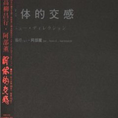 Abe Kaoru - 解体的交感