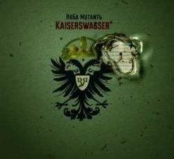 Rя/Ба Mutantъ - Kaiserswasser