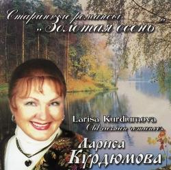 Курдюмова Лариса - Золотая осень
