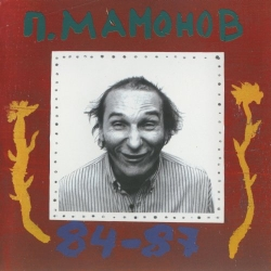 Звуки Му - П.Мамонов 84-87. Диск 2