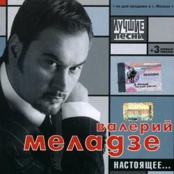 Меладзе Валерий - Настоящее