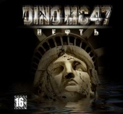 Dino MC 47 - Нефть