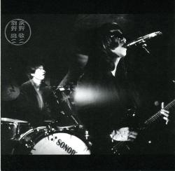 Keiji Haino - フシギナ顔