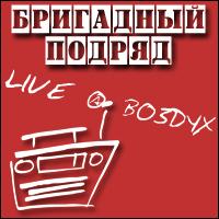 Бригадный Подряд - Live at Воздух 10.12.2006
