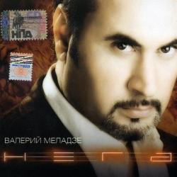 Меладзе Валерий - Нега