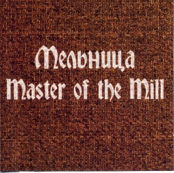 МЕЛЬНИЦА - Master Of The Mill