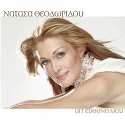 Natassa Theodoridou - Ip' Efthini Mou