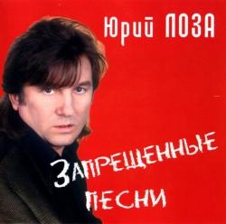 Лоза Юрий - «Запрещенные песни»