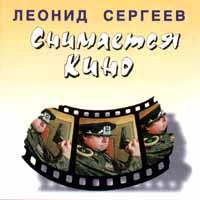 Сергеев Леонид - Снимается кино