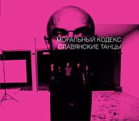 Моральный кодекс - Славянские танцы