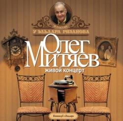 Митяев Олег - В гостях у Эльдара Рязанова