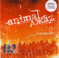 Animal ДжаZ - Unplugged. Part II: Raritets