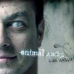 Animal ДжаZ - Как Люди