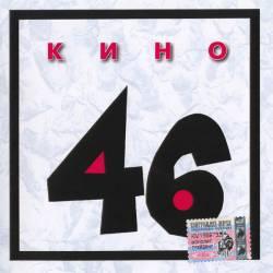 Кино - 46