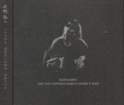 Keiji Haino - The 21st Century Hard-Y-Guide-Y Man: こいつから失せたいためのはかりごと