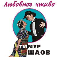Шаов Тимур - Любовное чтиво
