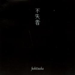 Fushitsusha - Gold Blood