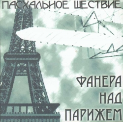 Пасхальное шествие - Фанера над Парижем