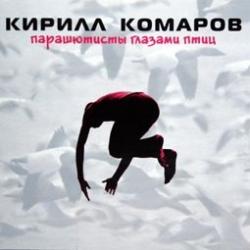 Комаров Кирилл - Парашютисты глазами птиц