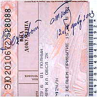 Вежливый отказ - Москва-Питер 12 и 14 февраля 2003