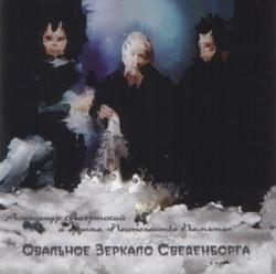 Лаэртский Александр - Овальное зеркало Сведенборга