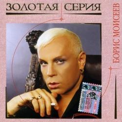 Моисеев Борис - Золотая серия