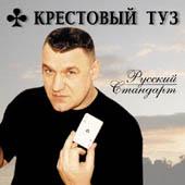 Крестовый туз - Русский Стандарт