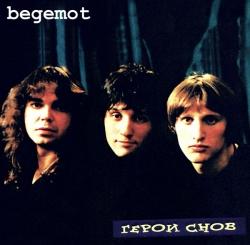 Begemot - Герои снов